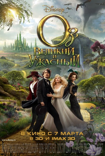 Оз: Великий и Ужасный / Oz the Great and Powerful - 2013