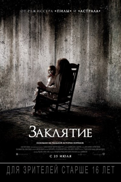 Заклятие / The Conjuring - 2013