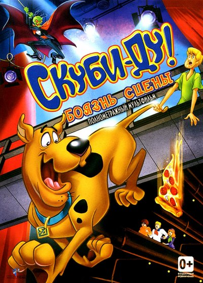 Скуби-Ду! Боязнь сцены / Scooby-Doo! Stage Fright - 2013