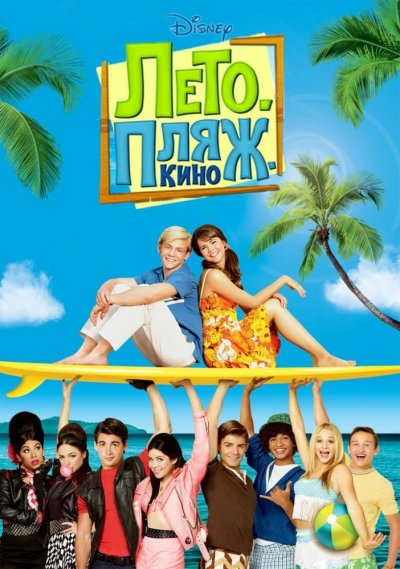 Лето. Пляж. Кино / Teen Beach Movie - 2013