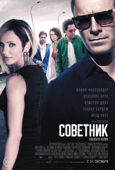 Советник / The Counselor - 2013
