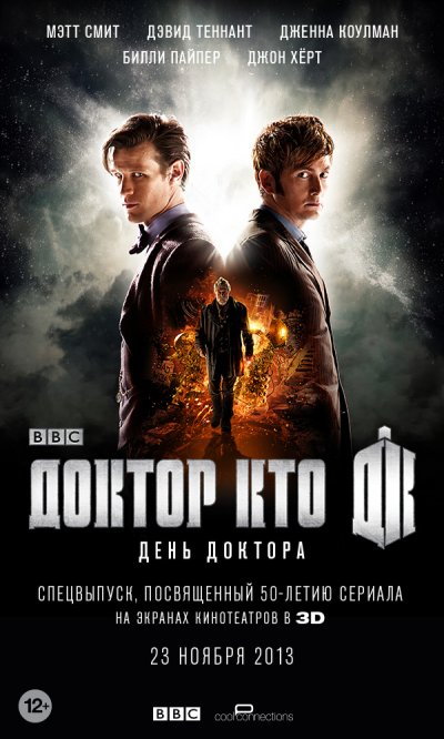 День Доктора / The Day of the Doctor - 2013