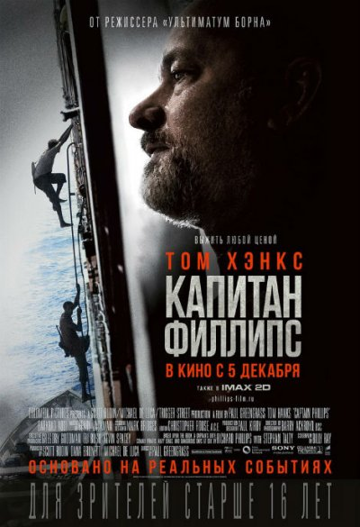 Капитан Филлипс / Captain Phillips - 2013