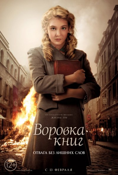 Воровка книг / The Book Thief - 2014