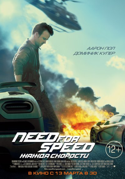 Need for Speed: Жажда скорости - 2014