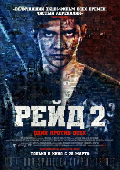 Рейд 2 / The Raid 2: Berandal - 2014