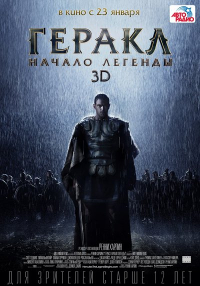 Геракл: Начало легенды / The Legend of Hercules - 2014