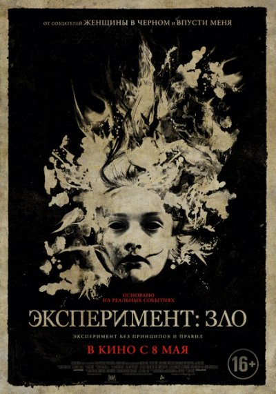 Эксперимент: Зло / The Quiet Ones - 2014