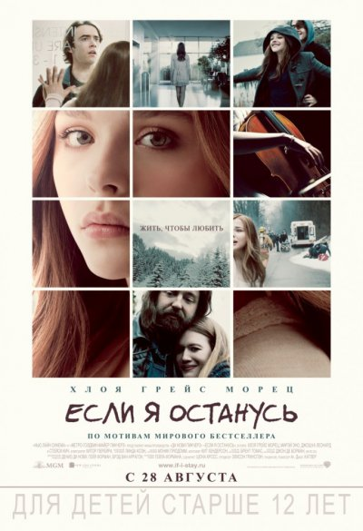���� � �������� / If I Stay - 2014