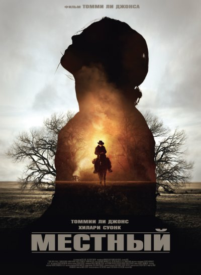 Местный / The Homesman - 2014